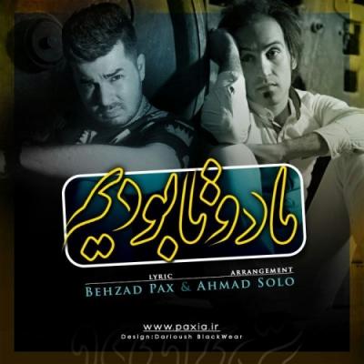دانلود آهنگ ما دوتا بودیم از بهزاد پکس و احمد سلو
